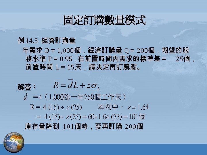 固定訂購數量模式 例 14. 3 經濟訂購量 年需求 D= 1, 000個,經濟訂購量 Q= 200個,期望的服 務水準 P= 0.