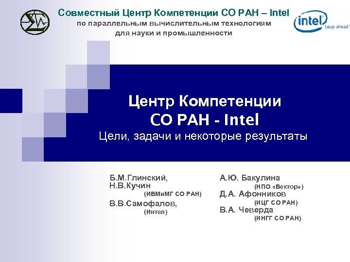 Совместный Центр Компетенции СО РАН – Intel по параллельным вычислительным технологиям для науки и