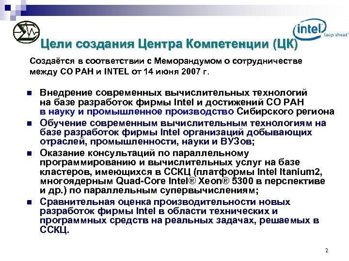 Цели создания Центра Компетенции (ЦК) Создаётся в соответствии с Меморандумом о сотрудничестве между СО