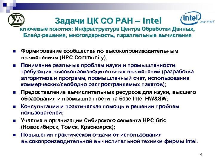 Задачи ЦК СО РАН – Intel ключевые понятия: Инфраструктура Центра Обработки Данных, Блейд-решения, многоядерность,