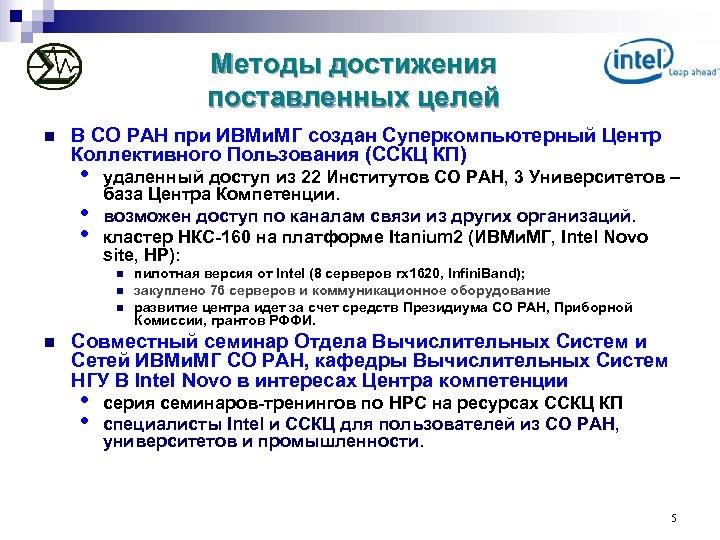 Методы достижения поставленных целей n В СО РАН при ИВМи. МГ создан Суперкомпьютерный Центр