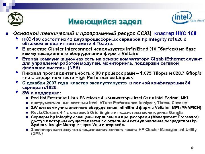 Имеющийся задел n Основной технический и программный ресурс ССКЦ: кластер НКС-160 • • •