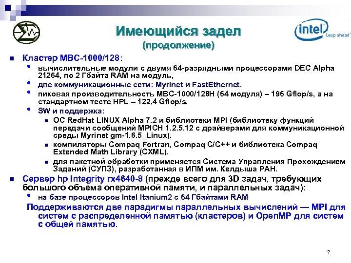 Имеющийся задел (продолжение) n n Кластер МВС-1000/128: • • вычислительные модули с двумя 64