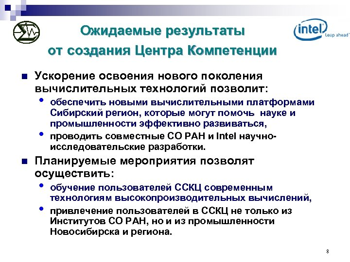 Ожидаемые результаты от создания Центра Компетенции n Ускорение освоения нового поколения вычислительных технологий позволит: