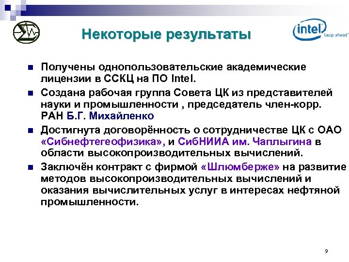Некоторые результаты n n Получены однопользовательские академические лицензии в ССКЦ на ПО Intel. Создана