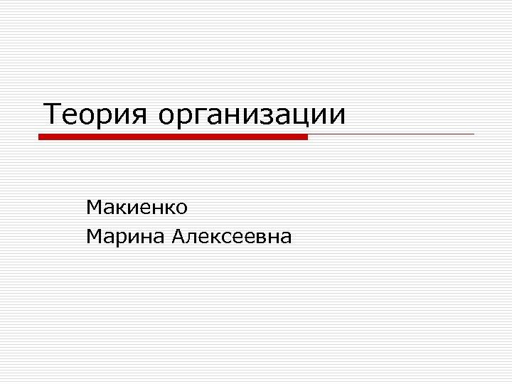 Теория организации Макиенко Марина Алексеевна