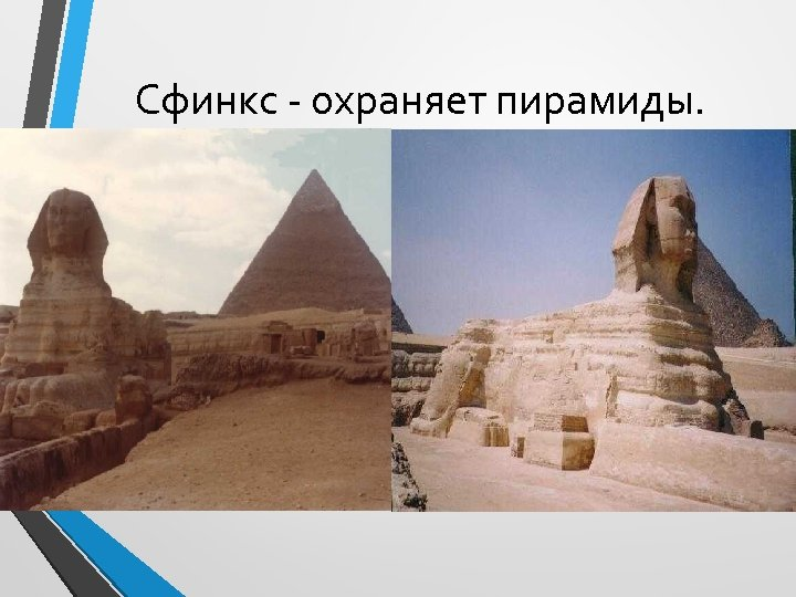 Сфинкс - охраняет пирамиды. Высечен из скалы