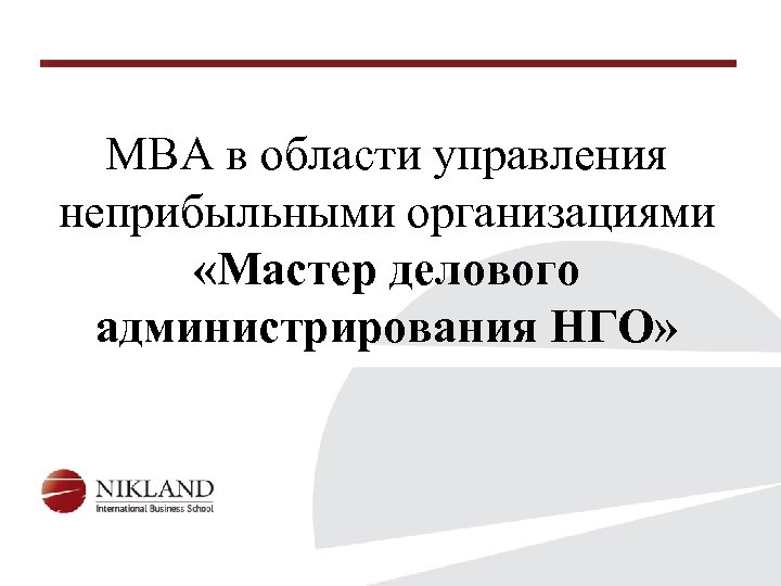 MBA в области управления неприбыльными организациями «Мастер делового администрирования НГО»