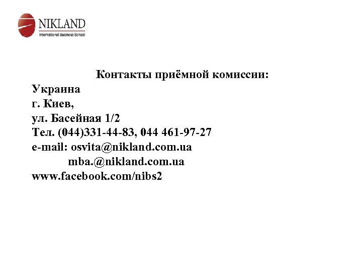 Контакты приёмной комиссии: Украина г. Киев, ул. Басейная 1/2 Тел. (044)331 -44 -83, 044