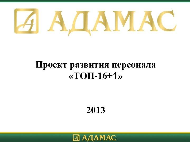 Проект развития персонала «ТОП-16+1» 2013