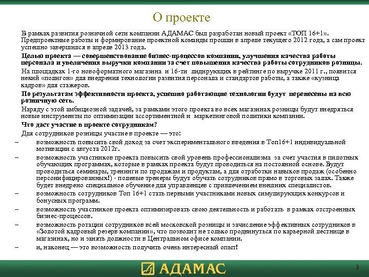 О проекте – – – В рамках развития розничной сети компании АДАМАС был разработан