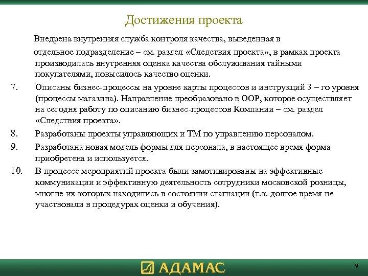Достижения проекта 7. 8. 9. 10. Внедрена внутренняя служба контроля качества, выведенная в отдельное