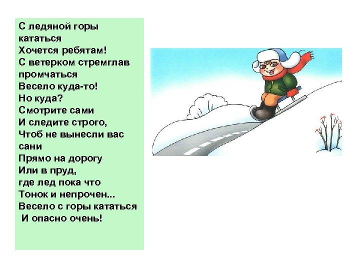 С ледяной горы кататься Хочется ребятам! С ветерком стремглав промчаться Весело куда-то! Но куда?