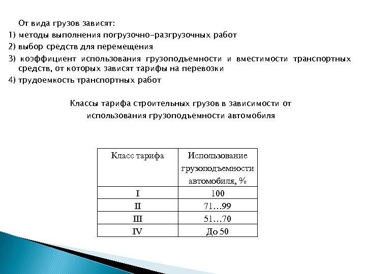 1) 2) 3) 4) От вида грузов зависят: методы выполнения погрузочно-разгрузочных работ выбор средств