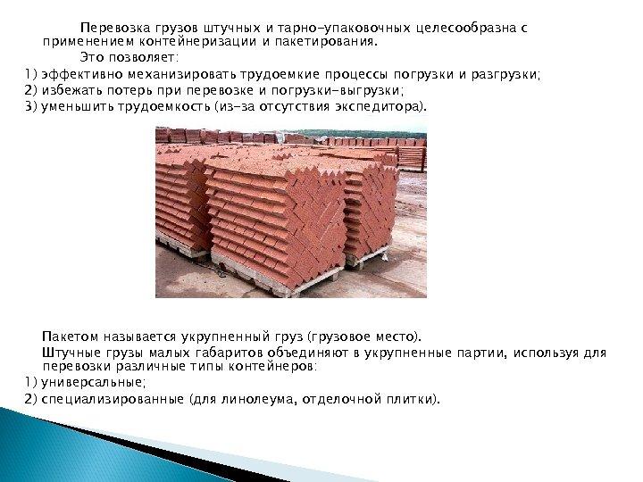 Перевозка грузов штучных и тарно-упаковочных целесообразна с применением контейнеризации и пакетирования. Это позволяет: 1)