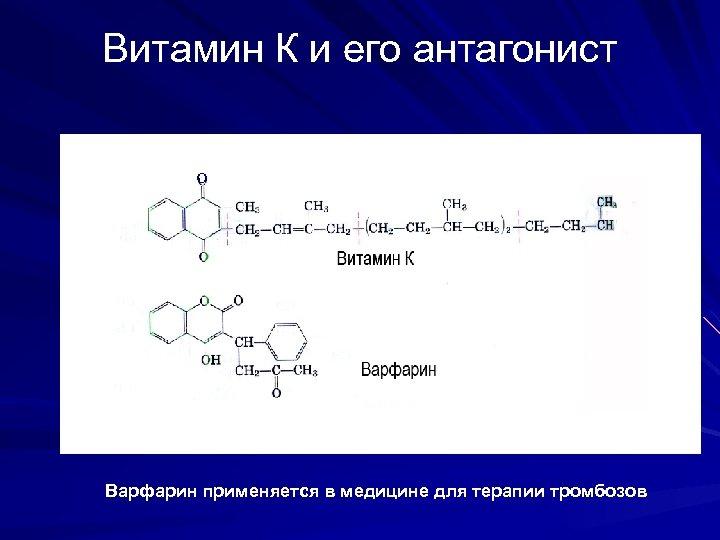 Витамин К и его антагонист о Варфарин применяется в медицине для терапии тромбозов