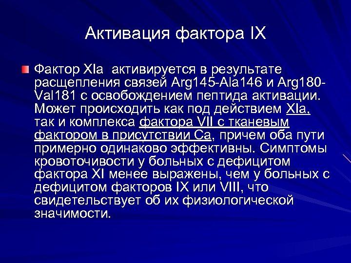 Активация фактора IX Фактор XIa активируется в результате расщепления связей Arg 145 -Ala 146