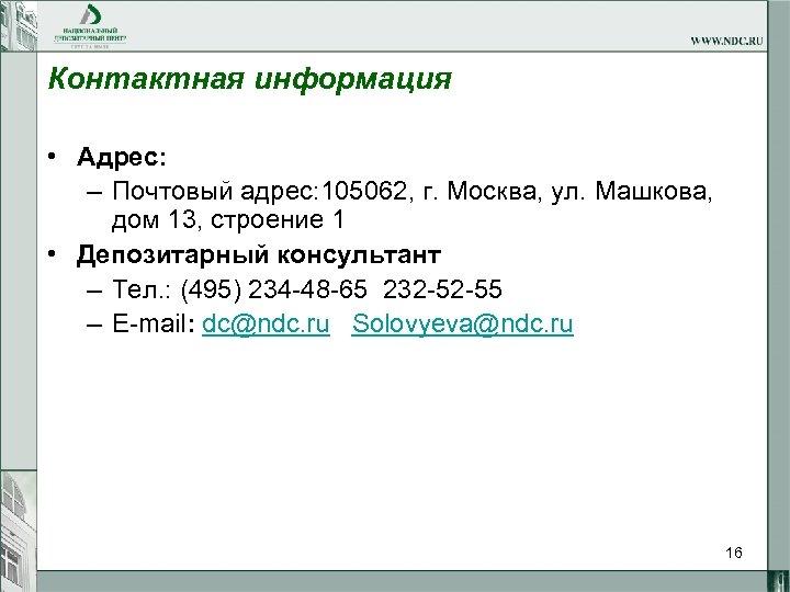 Контактная информация • Адрес: – Почтовый адрес: 105062, г. Москва, ул. Машкова, дом 13,