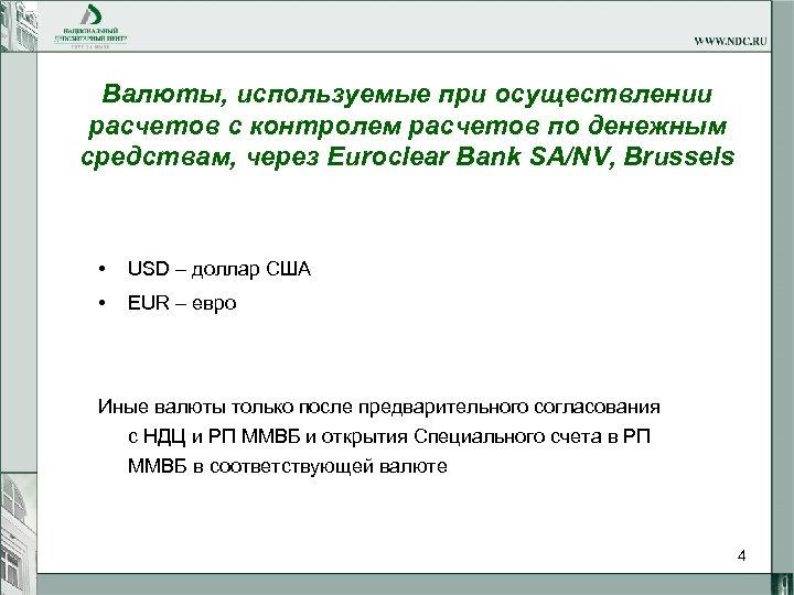 Валюты, используемые при осуществлении расчетов с контролем расчетов по денежным средствам, через Euroclear Bank