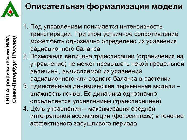ГНЦ Агрофизический НИИ, Санкт-Петербург (Россия) Описательная формализация модели 1. Под управлением понимается интенсивность транспирации.