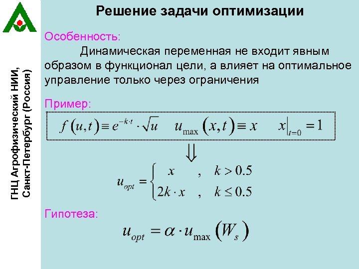 ГНЦ Агрофизический НИИ, Санкт-Петербург (Россия) Решение задачи оптимизации Особенность: Динамическая переменная не входит явным