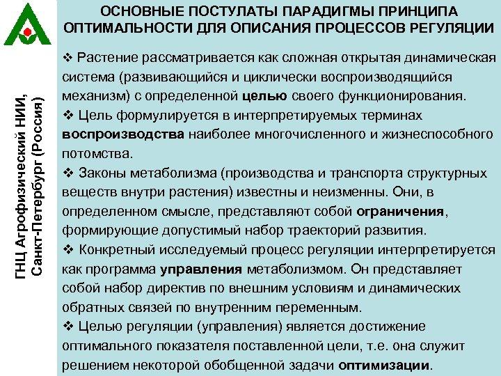 ОСНОВНЫЕ ПОСТУЛАТЫ ПАРАДИГМЫ ПРИНЦИПА ОПТИМАЛЬНОСТИ ДЛЯ ОПИСАНИЯ ПРОЦЕССОВ РЕГУЛЯЦИИ ГНЦ Агрофизический НИИ, Санкт-Петербург (Россия)