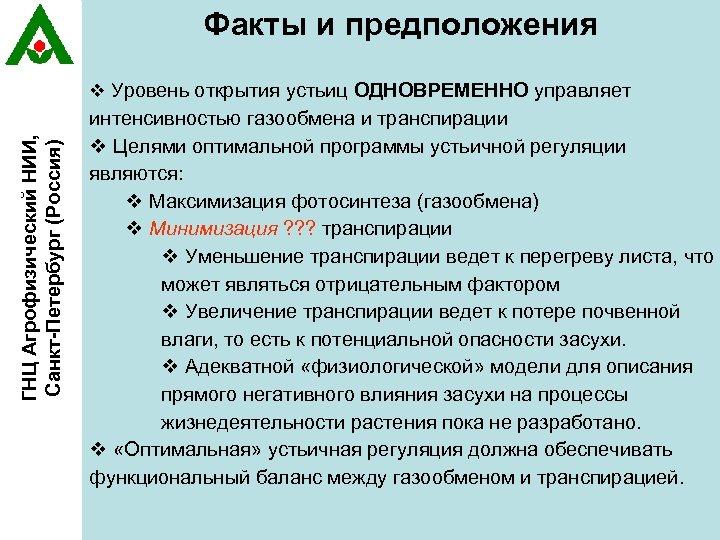 Факты и предположения ГНЦ Агрофизический НИИ, Санкт-Петербург (Россия) v Уровень открытия устьиц ОДНОВРЕМЕННО управляет