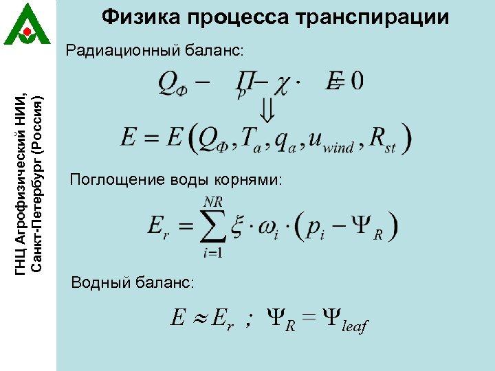 Физика процесса транспирации ГНЦ Агрофизический НИИ, Санкт-Петербург (Россия) Радиационный баланс: Поглощение воды корнями: Водный
