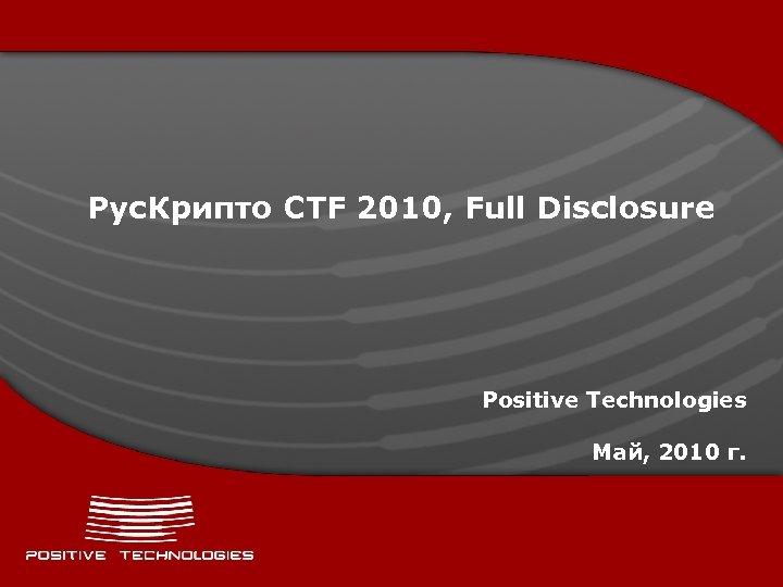 Рус. Крипто CTF 2010, Full Disclosure Positive Technologies Май, 2010 г.