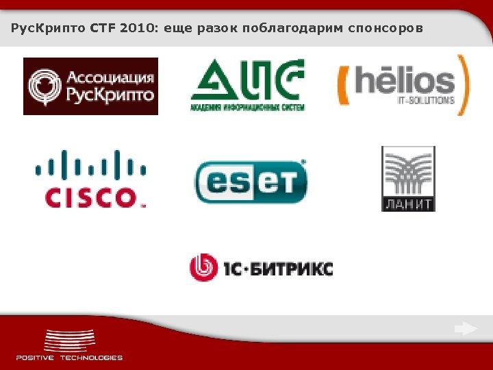 Рус. Крипто CTF 2010: еще разок поблагодарим спонсоров