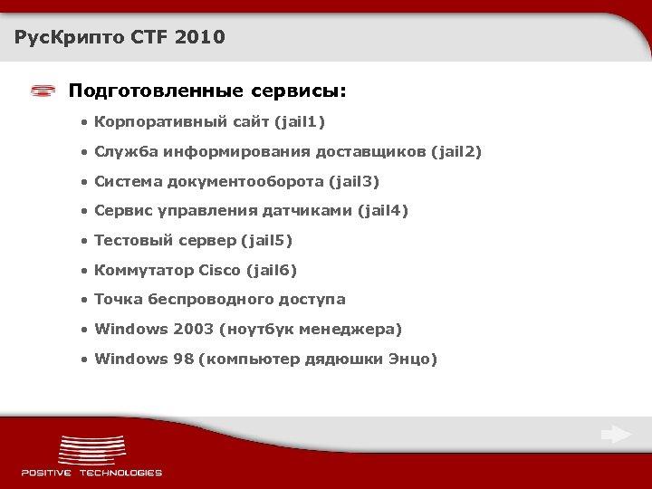Рус. Крипто CTF 2010 Подготовленные сервисы: • Корпоративный сайт (jail 1) • Служба информирования