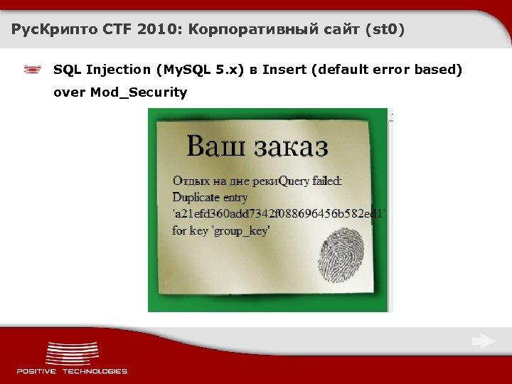 Рус. Крипто CTF 2010: Корпоративный сайт (st 0) SQL Injection (My. SQL 5. x)