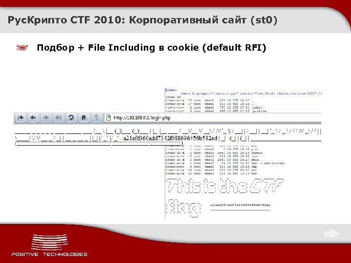 Рус. Крипто CTF 2010: Корпоративный сайт (st 0) Подбор + File Including в cookie