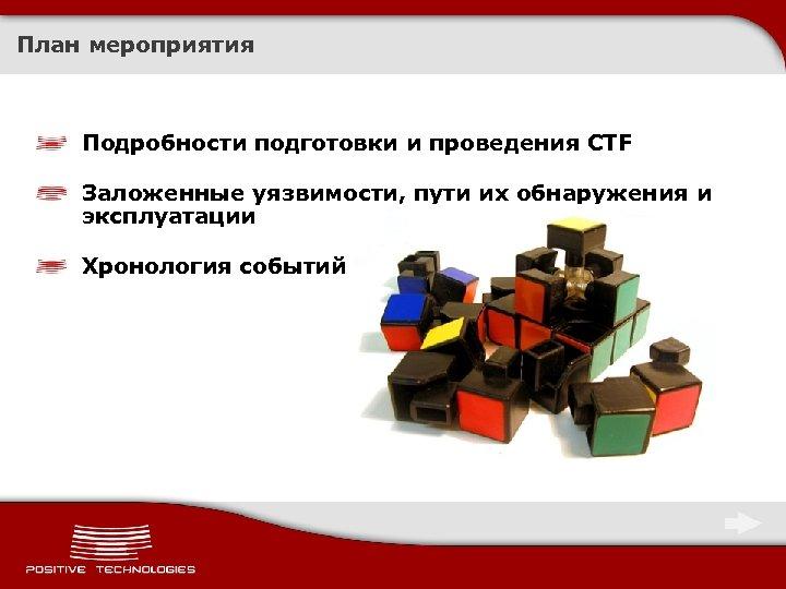 План мероприятия Подробности подготовки и проведения CTF Заложенные уязвимости, пути их обнаружения и эксплуатации