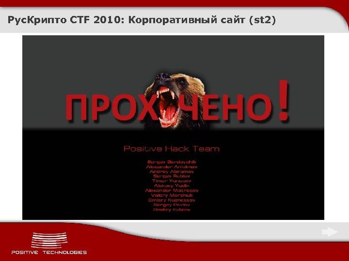 Рус. Крипто CTF 2010: Корпоративный сайт (st 2)
