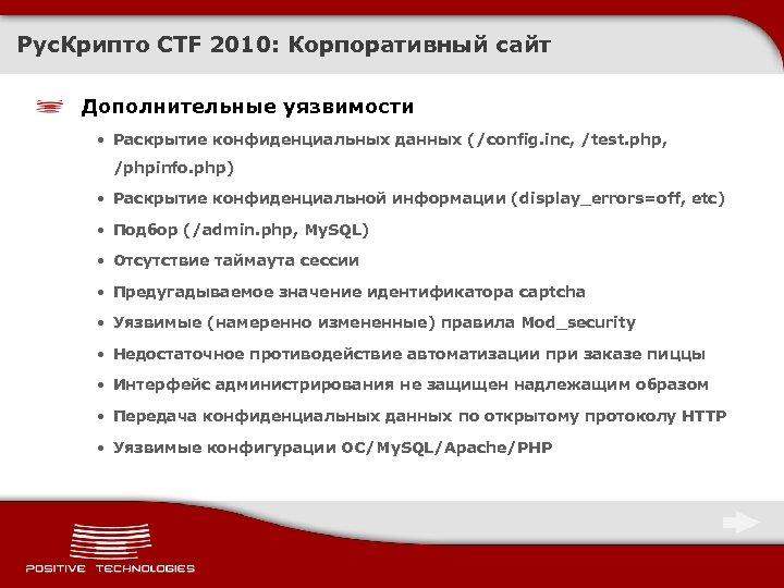 Рус. Крипто CTF 2010: Корпоративный сайт Дополнительные уязвимости • Раскрытие конфиденциальных данных (/config. inc,
