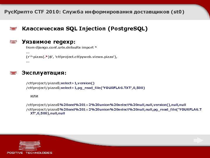 Рус. Крипто CTF 2010: Служба информирования доставщиков (st 0) Классическая SQL Injection (Postgre. SQL)
