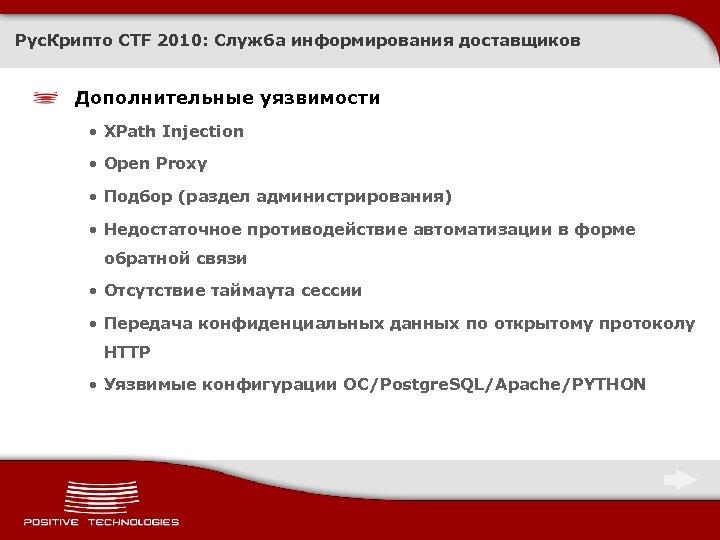 Рус. Крипто CTF 2010: Служба информирования доставщиков Дополнительные уязвимости • XPath Injection • Open
