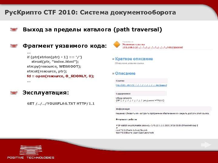 Рус. Крипто CTF 2010: Система документооборота Выход за пределы каталога (path traversal) Фрагмент уязвимого