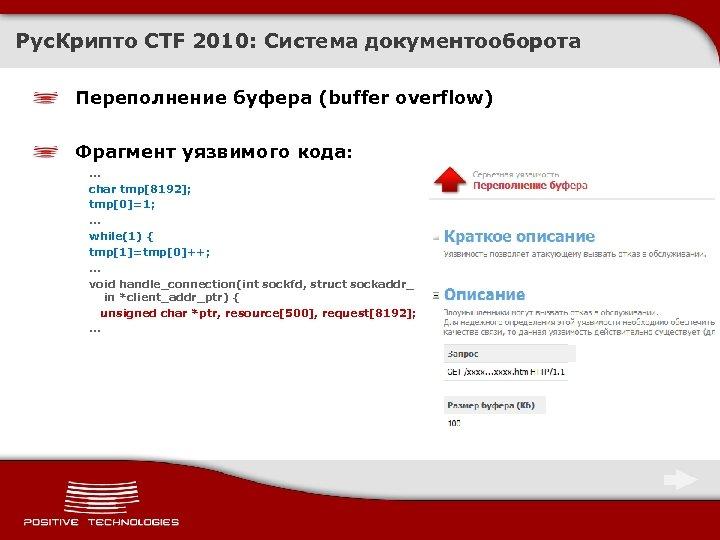 Рус. Крипто CTF 2010: Система документооборота Переполнение буфера (buffer overflow) Фрагмент уязвимого кода: .