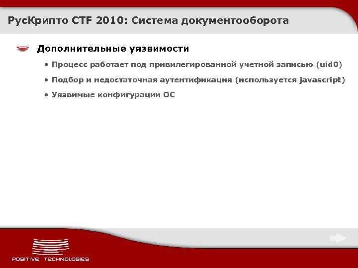 Рус. Крипто CTF 2010: Система документооборота Дополнительные уязвимости • Процесс работает под привилегированной учетной