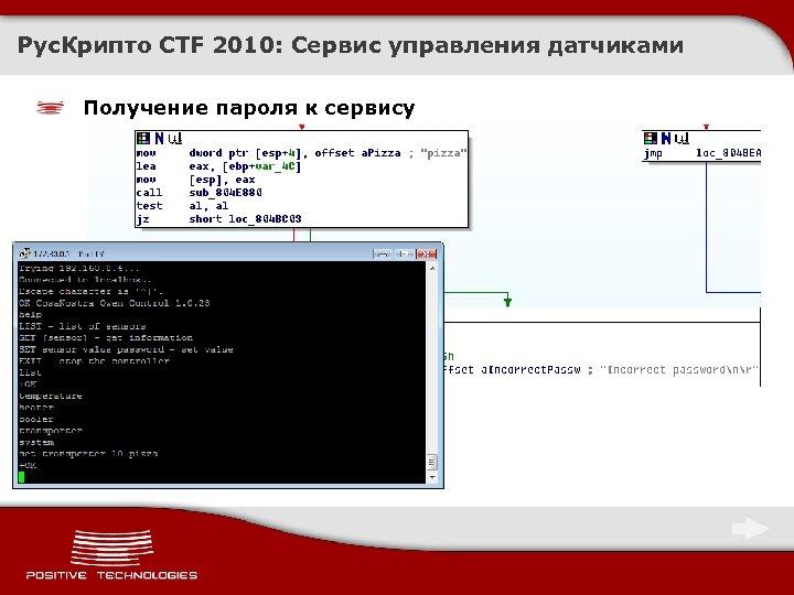 Рус. Крипто CTF 2010: Сервис управления датчиками Получение пароля к сервису