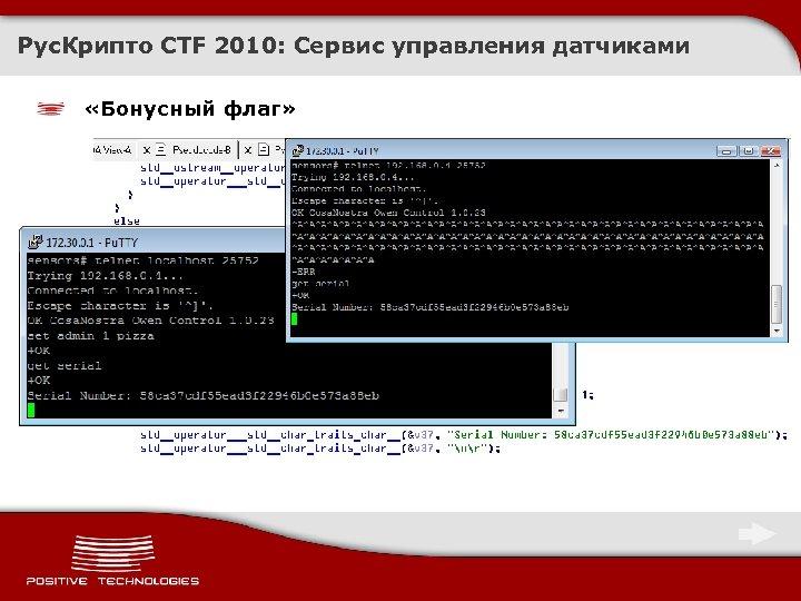 Рус. Крипто CTF 2010: Сервис управления датчиками «Бонусный флаг»