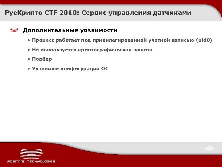 Рус. Крипто CTF 2010: Сервис управления датчиками Дополнительные уязвимости • Процесс работает под привилегированной