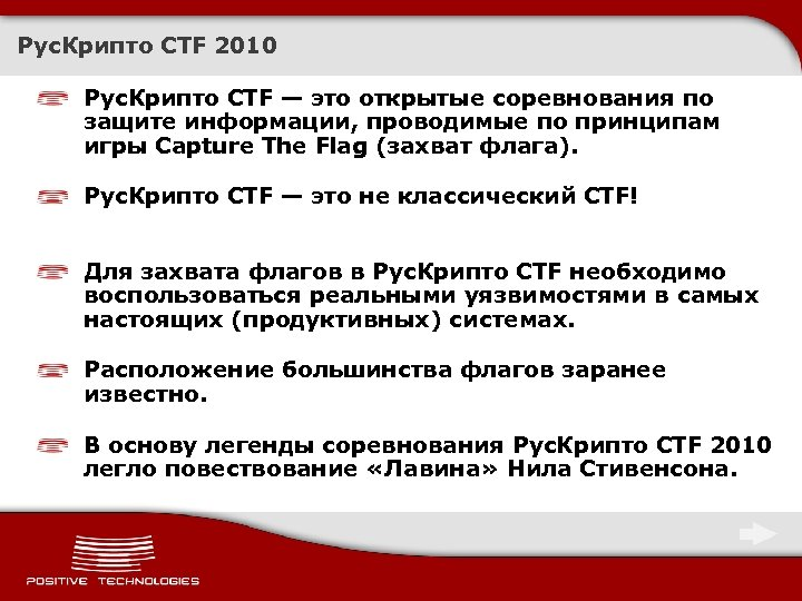 Рус. Крипто CTF 2010 Рус. Крипто CTF — это открытые соревнования по защите информации,